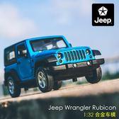 吉普牧馬人Jeep合金車模1:32仿真汽車模型合金兒童回力玩具小汽車 【好康八八折】
