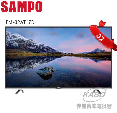 【佳麗寶】加入購物車驚喜價-(SAMPO聲寶)-超質美LED-32型- EM-32AT17D
