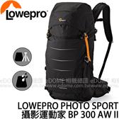 LOWEPRO 羅普 Photo Sport BP 300 AW II 攝影運動家 黑色 (24期0利率 免運 台閔公司貨) 後背相機包 LP36890