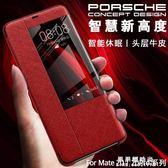 華為mate20pro手機殼真皮mate20保護套智慧翻蓋式保時捷限量版 果果輕時尚