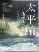 【書寶二手書T2/歷史_ZJP】太平輪一九四九(增修版) - 航向台灣的故事_張典婉