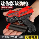 玩具槍 兒童槍玩具軟彈槍3-4-6周歲男童小槍迷你槍耐摔手槍軟彈搶玩具槍 酷動3Cigo