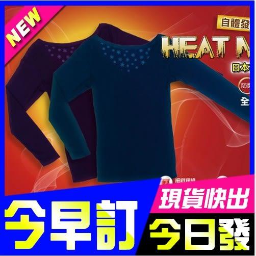[現貨] 交換禮物 自體發熱炙熱火焰衣 保暖 內搭 發熱衣 男 女 親子裝 情侶裝