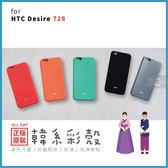 HTC Desire 728 韓國Roar 繽紛時尚 高彈性果凍套 TPU全包 防撞防摔設計 好握防滑 手機殼 保護套