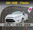 【鑽石紋】09-12年 Fiesta 腳...