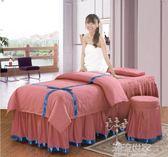 四季通用美容床罩四件套高檔美體按摩專用單件床套可定做『潮流世家』