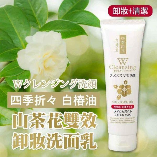 【KP】日本 熊野油脂 白樁油 山茶花雙效卸妝洗面乳 190g N600807