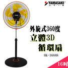 山崎外旋360度16吋立體3D循環扇 SK-1685S