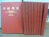 【書寶二手書T2/一般小說_KCG】中國傳奇_11~20冊間_共9本合售_姜濤