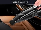 車用吸塵器 無線充電大功率汽車專用強力家用車內兩用迷妳小型車用   【全館免運】