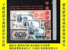 二手書博民逛書店罕見《民國時期中央銀行紙幣圖錄》Y179988 陳俊鈿 學苑出版
