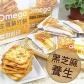 ONE HOUSE生活館-美食-珍田生機蘇打餅 黑芝麻養生250g±10%/袋(添加鼠尾草籽)