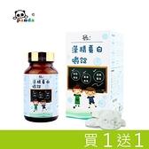 【南紡購物中心】藻精蛋白嚼錠 Panda baby 鑫耀生技 買一送一