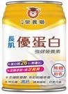 (加送一箱) 營養獅-長肌優蛋白強健營養素237ml 24入/箱*2箱(無糖/穀香) *維康