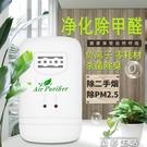 空氣淨化器負離子空氣凈化器小型去甲醛廁所除臭神器家用棋牌辦公室內 晶彩
