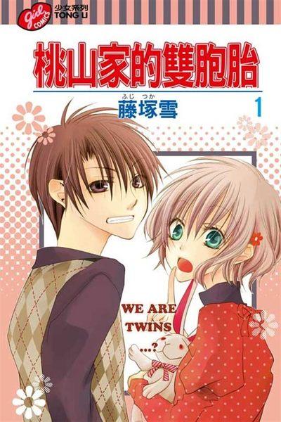 (二手書)桃山家的雙胞胎(1)