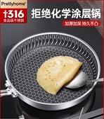 不銹鋼平底鍋不粘鍋家用無涂層煎蛋烙餅燃氣電磁爐適用小煎鍋 童趣屋