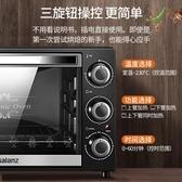 格蘭仕烤箱家用烘焙多功能全自動小型迷你蛋糕電烤箱32L升大容量   蘑菇街小屋 ATF 220v