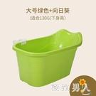 超大號兒童洗澡盆寶寶塑料浴桶家用中大童帶蓋沐浴桶加大號泡澡桶 LJ6625【極致男人】