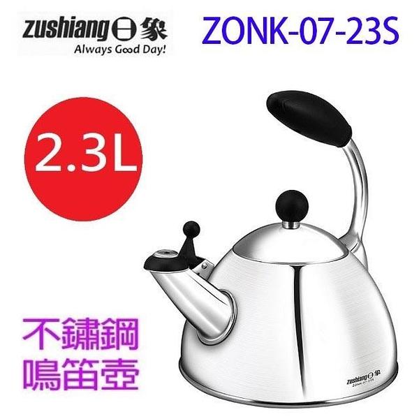【南紡購物中心】日象 ZONK-07-23S   不鏽鋼2.3L 鳴音壺