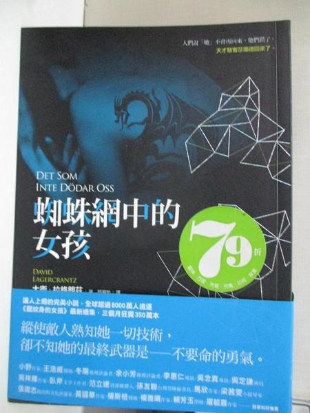【書寶二手書T7/翻譯小說_C9V】蜘蛛網中的女孩_大衛.拉格朗茲