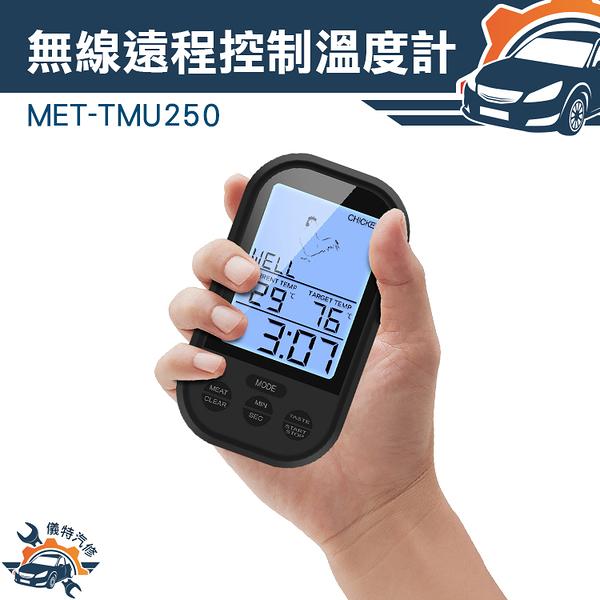 『儀特汽修』無線傳輸 遠程控制溫度記錄儀 遙控溫度表 肉質熟程度 七分 五分 MET-TMU250