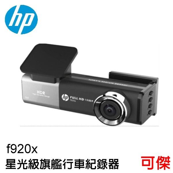 HP惠普 f920x Wi-Fi+GPS測速行車記錄器 GPS測速 高畫質 行車記錄器 F1.8大光圈 150度廣角 限宅配寄送