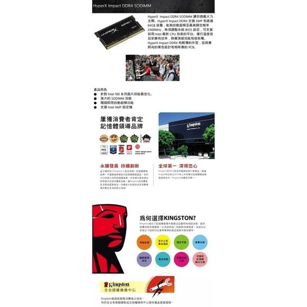 新風尚潮流 金士頓 HyperX 記憶體 【HX424S14IB2K2/16】 DDR4-2400 8GB x2 iMAC 終身保固