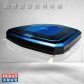 官方授權經銷【HERAN】303E2-SVR 超薄型智能掃地機 掃地機器人 居家清潔 HEPA濾網 生活家電