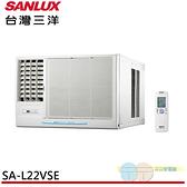 限桃園以北含標準安裝SANLUX 台灣三洋 3-4坪 變頻冷專窗型冷氣 左吹 SA-L22VSE 右吹 SA-R22VSE