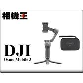★相機王★DJI Osmo Mobile 3 手機雲台 套裝版〔含三腳架+收納包〕公司貨
