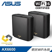 【ASUS 華碩】ZenWiFi AX (XT8) AX6600 全屋網狀WiFi系統 雙入組