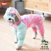 小狗狗雨衣泰迪四腳防水小型幼犬寵物衣服全包雨披【步行者戶外生活館】
