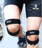 運動護膝半月板夏季男女士跑步登山固定膝蓋  伊鞋本鋪