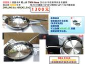 德國雙人牌 ZWILLING Nova 20公分平底鍋 單柄平煎鍋 複合底 10-18不銹鋼