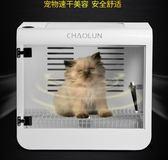 寵物吹水機 寵物烘干箱吹水機寵物吹風機布偶英短藍貓加菲小型犬泰迪烘干 第六空間 MKS
