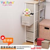 【YOUFONE】日式簡約麻布四層抽屜收納櫃附折疊儲物收納椅超殺組合價