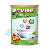 專品藥局 NEO-MUNE 益恩力(粉) 香草口味 400g (大塚製藥出品.高蛋白含魚油.麩醯胺酸)【2009478】