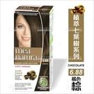 美娜圖塔 染洗護三合一植萃染髮霜(6.88褐棕色) [99999]植萃七葉樹系列
