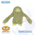 狗日子《United Pets》長臂猿人 設計師精品香氛玩具 寵物玩具 安撫玩具 陪伴玩具