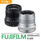 FUJIFILM FUJINON XF50mmF2 R WR 標準至中距定焦鏡頭*(平輸)-送專用拭鏡筆