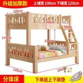 子母床 實木兒童上下床高低兩層子母床上下鋪木床雙層床多功能母子分體床T