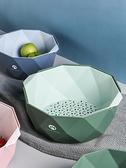 瀝水籃 北歐水果盤果籃客廳家用廚房淘菜籃子雙層洗菜盆洗水果瀝水籃果筐