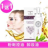 【愛戀花草】綠茶多酚+甘草+金縷梅 粉刺控油調理卸妝油《250ML / 買一送一》