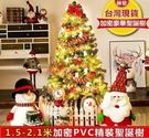 現貨24H急速發貨 聖誕樹1.5米套餐節日裝飾品發光加密裝1.5大型豪華韓版 (橙子精品)