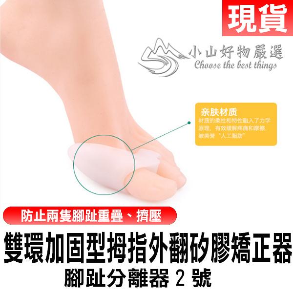 現貨 (一雙入) 雙環加固型拇指外翻矽膠矯正器 腳趾分離器2號
