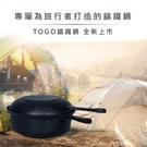 【Multee摩堤】TOGO鑄鐵琺瑯鍋(煎煮炒炸燉5種功能合一)