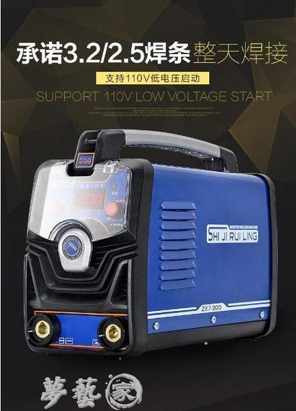 電焊機 兩用全自動小型迷你家用工業電焊機igo 維科特3C