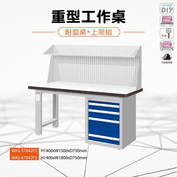 天鋼 WAS-67042F3《重量型工作桌》上架組(單櫃型) 耐磨桌板 W1800 修理廠 工作室 工具桌
