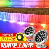 水底燈led七彩水池燈水下燈